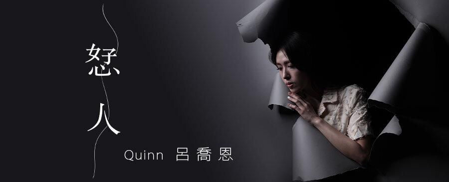 呂喬恩 (Quinn) / 恏人