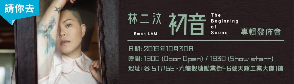好康/請你去「林二汶 《初音》 專輯發佈會 」!