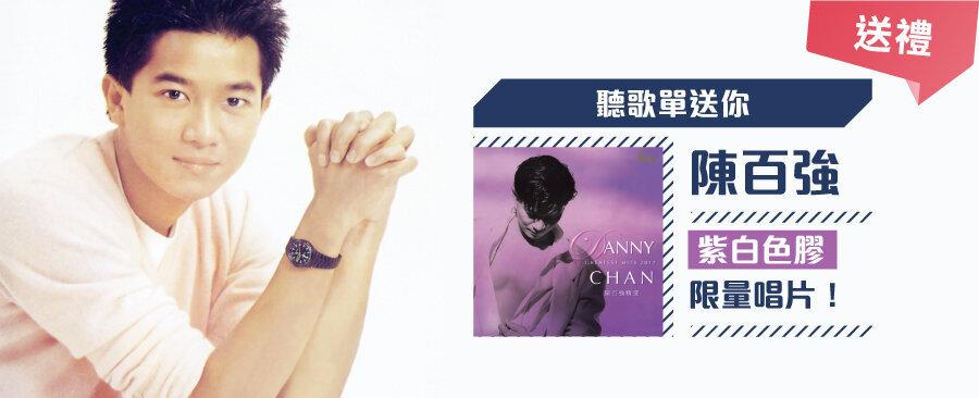 好康/送你「陳百強紫白色膠限量唱片」!