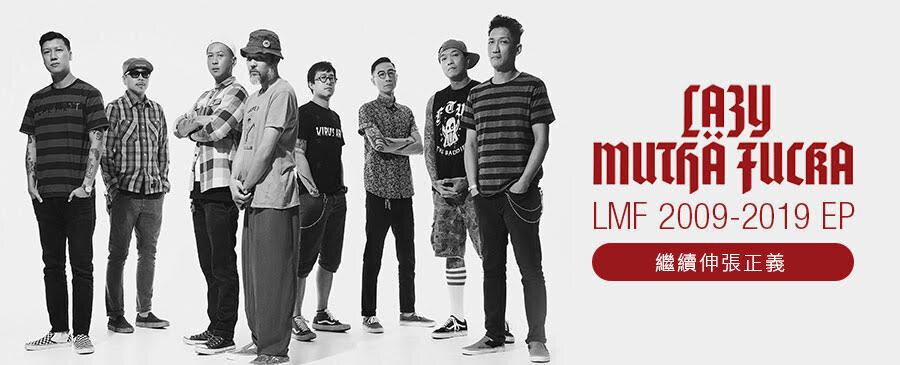 LMF / LMF 2009-2019 EP