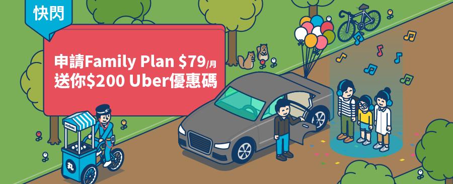 2019 Family Plan x Uber Offer (Nov - Nov 20)