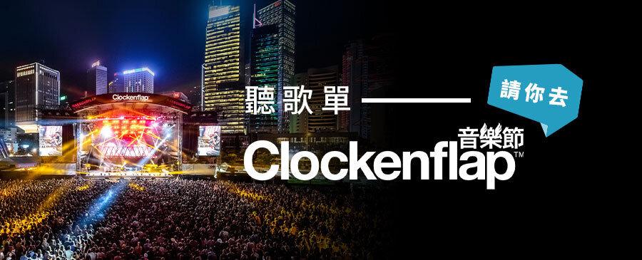 好康/請你去「Clockenflap 2019」音樂節!
