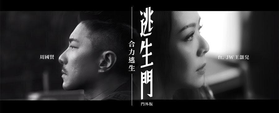 周國賢(feat. JW)/逃生門(門外版)