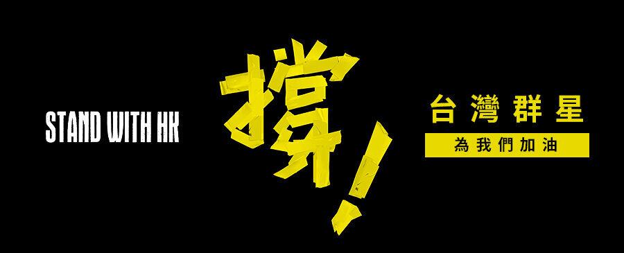 撐 / 台灣群星
