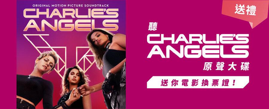 好康/Charlie Angels