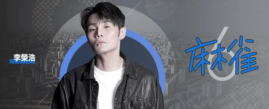 李榮浩 / 麻雀