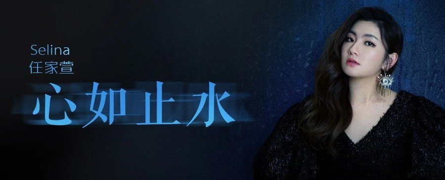 Selina任家萱 / 心如止水(同步港星馬首頁)
