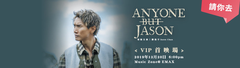 好康/請你去 「ANYONE BUT JASON」VIP首映場!