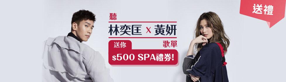 好康/聽林奕匡X黃妍歌單送你$500 SPA禮券!