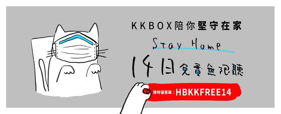 武漢肺炎Stay Home 14D Free / Phase 2