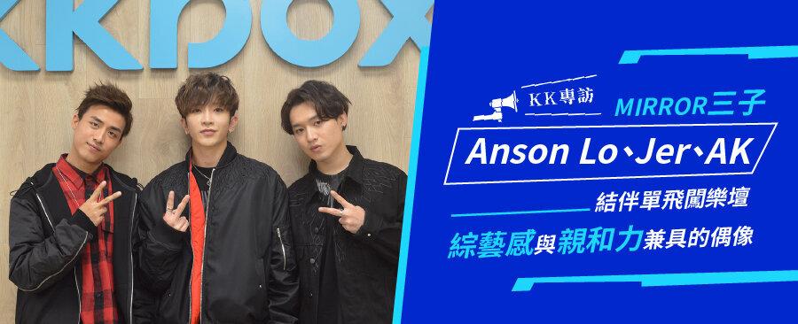 KK專訪 / MIRROR三子Anson Lo、Jer、AK