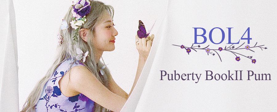 臉紅的思春期 / Puberty BookⅡ Pum