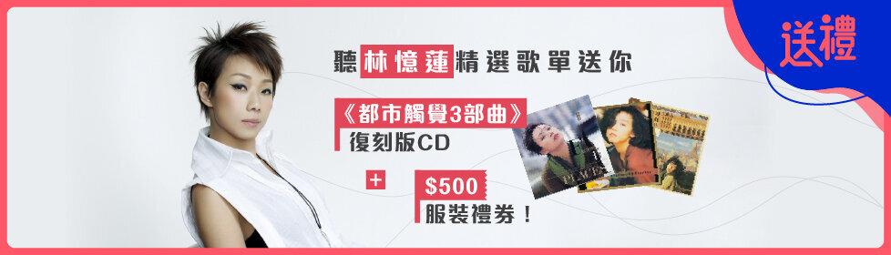 送禮/聽林憶蓮精選歌單送「《都市觸覺三部曲》復刻版CD+$500 ASOS禮券」!