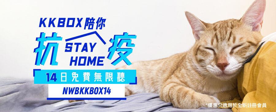 NWBKKBOX14 14日優惠