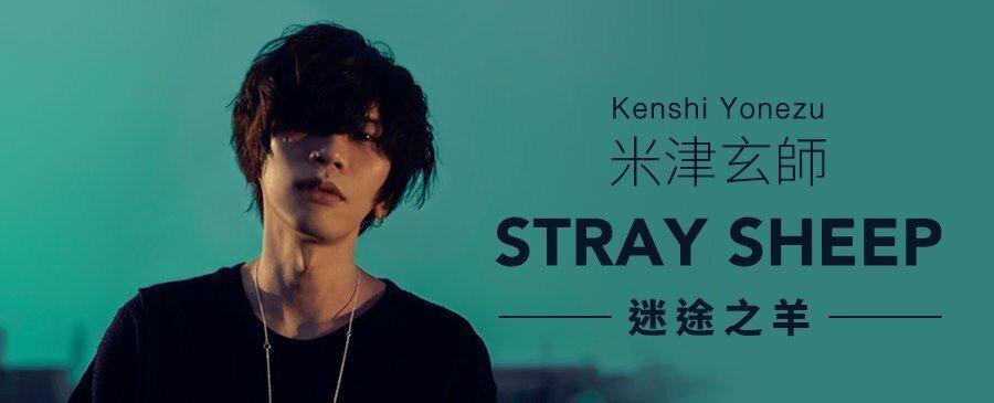 米津玄師/STRAY SHEEP