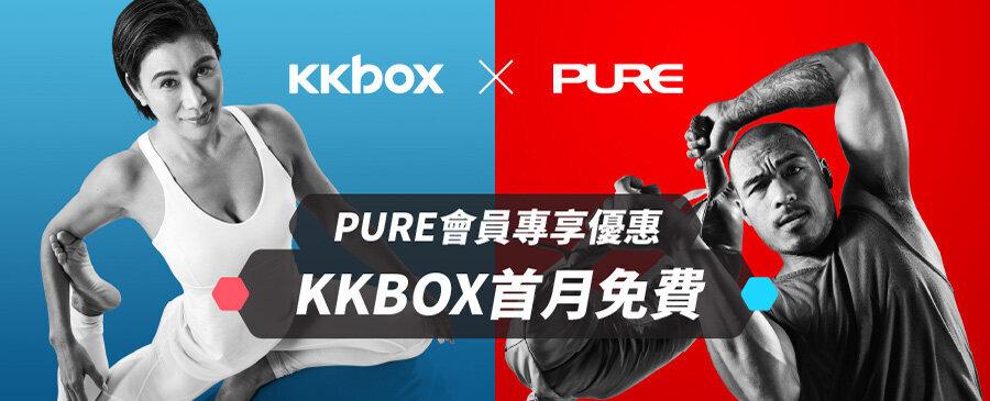 PURE 2020/PURE會員首月免費KKBOX