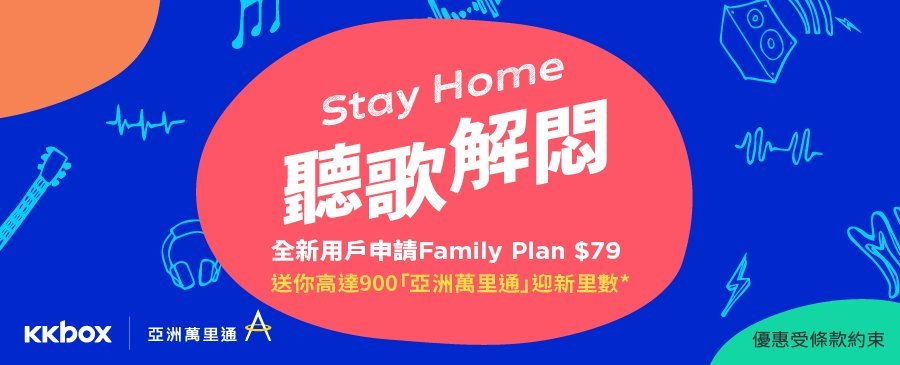 Asia Miles/申請Family Plan送900里數