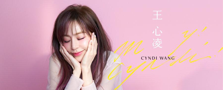 王心凌 / My! Cyndi!