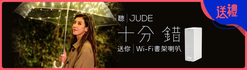 聽JUDE〈十分錯〉送你 IKEAxSONOS SYMFONISK Wi-fi 書架喇叭