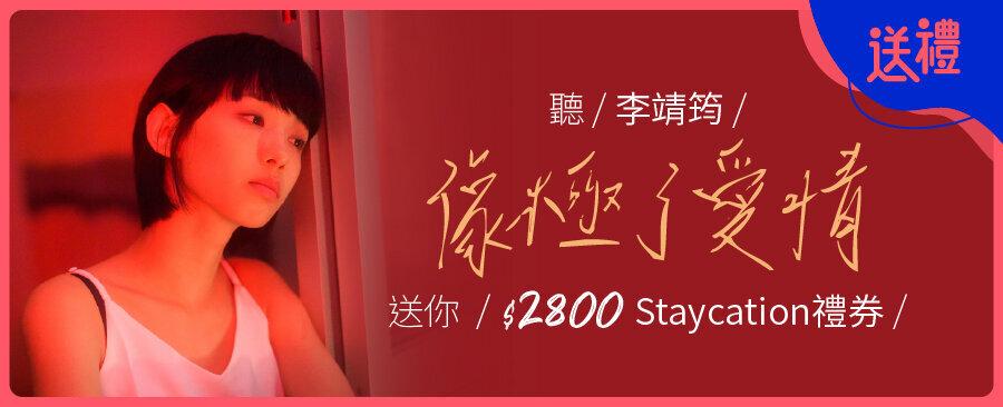 聽李靖筠〈像極了愛情〉送你$2800 Staycation禮券