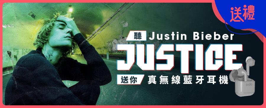 聽Justin Bieber《JUSTICE》送你Sudio真無線藍牙耳機