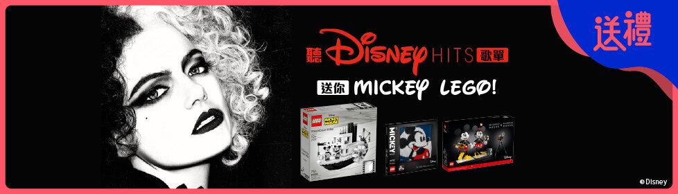 聽「Disney HITS」歌單送你Mickey LEGO!