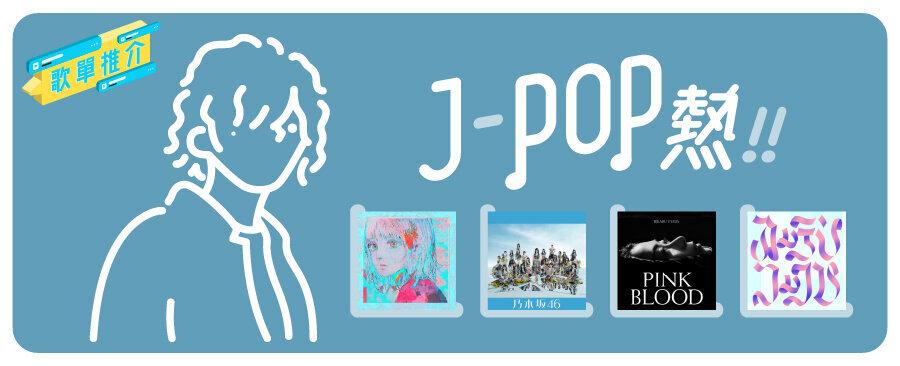 名人歌單/JPOP 熱