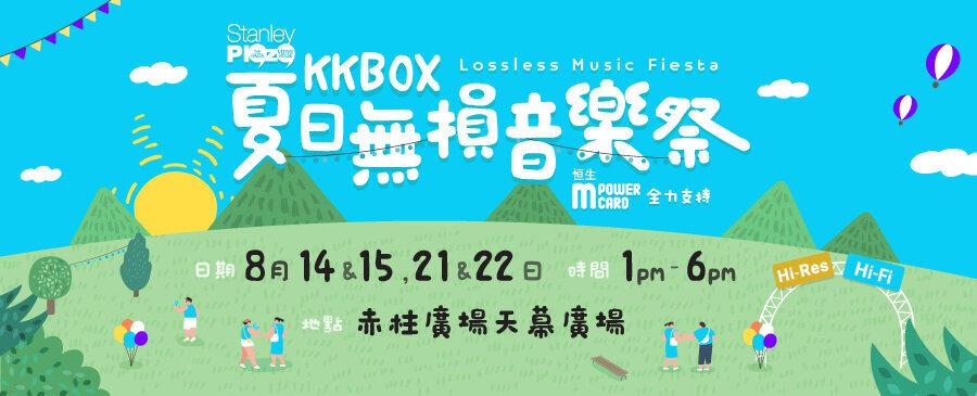 KKBOX無損音質音樂祭/KV