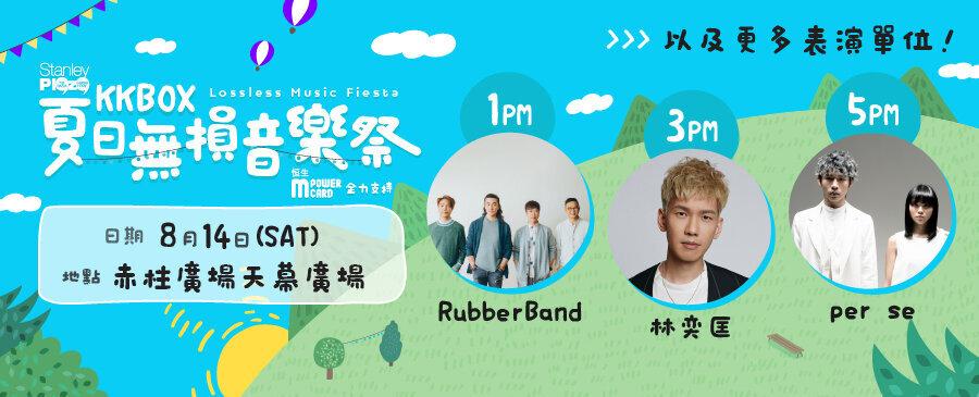 KKBOX無損音質音樂祭/8月14日演出陣容