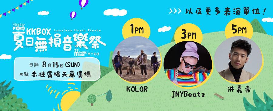 KKBOX夏日無損音樂祭/8月15日演出陣容