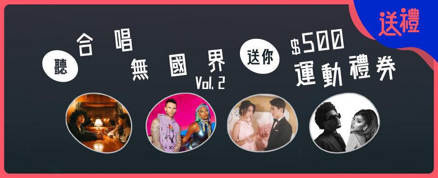 聽「合唱無國界 Vol.2」歌單送你$500 Footlocker禮券!