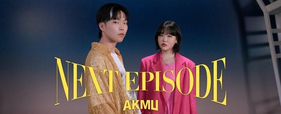 AKMU 樂童音樂家 / NEXT EPISODE