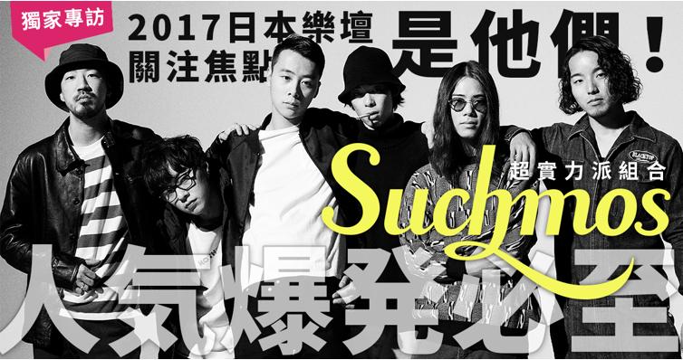 「用型格的音樂進軍世界」- Suchmos 專訪