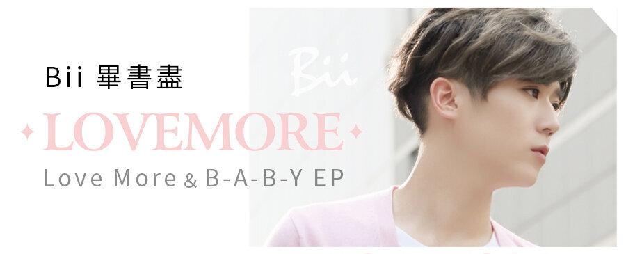 畢書盡 (Bii) / Love More EP