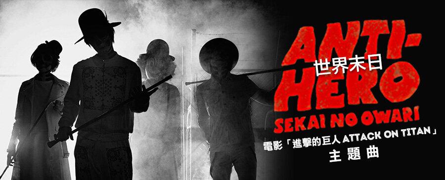 世界末日(SEKAI NO OWARI)【ANTI-HERO】