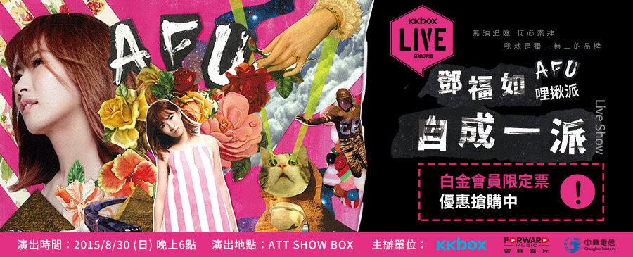 【KKBOX LIVE】鄧福如 AFU:哩揪派 自成一派Live Show