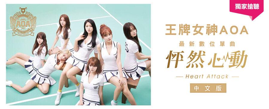 王牌女神AOA / 怦然心動 (Heart Attack) - 中文版