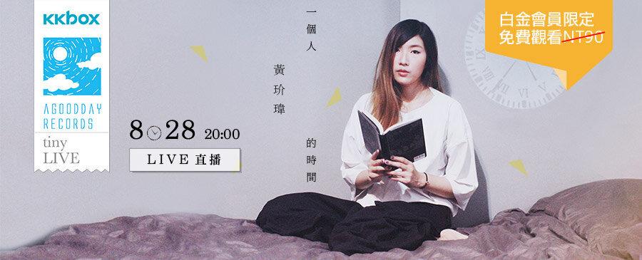 8/28(五)晚上8點 黃玠瑋「一個人的時間」獨家直播