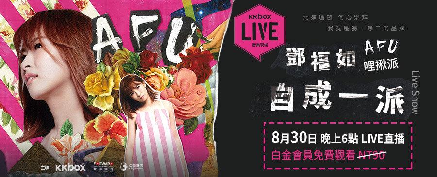 8/30(日)18:00【鄧福如 AFU:哩揪派 自成一派Live Show】完整直播