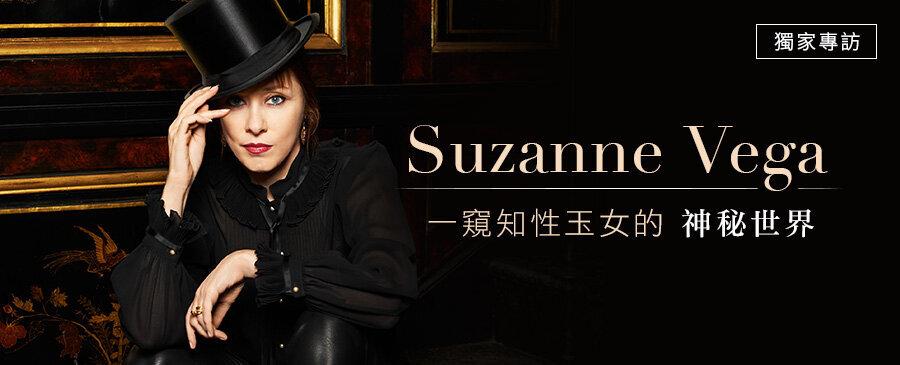 Suzanne Vega獨家專訪