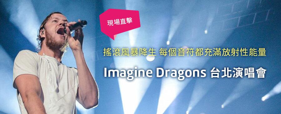 Imagine Dragons 現場直擊