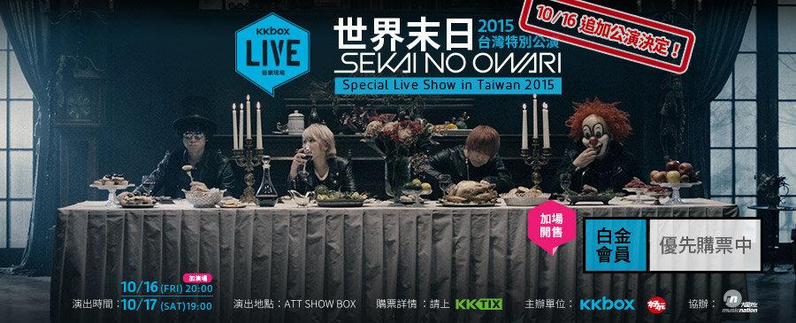 10/16追加公演決定!KKBOX LIVE世界末日 2015台灣特別公演