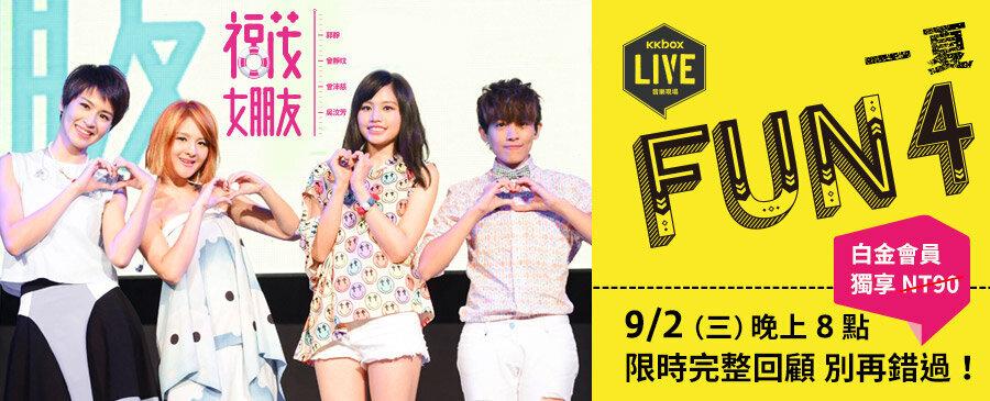KKBOX LIVE 福茂女朋友9/2晚上8:00限時完整回顧