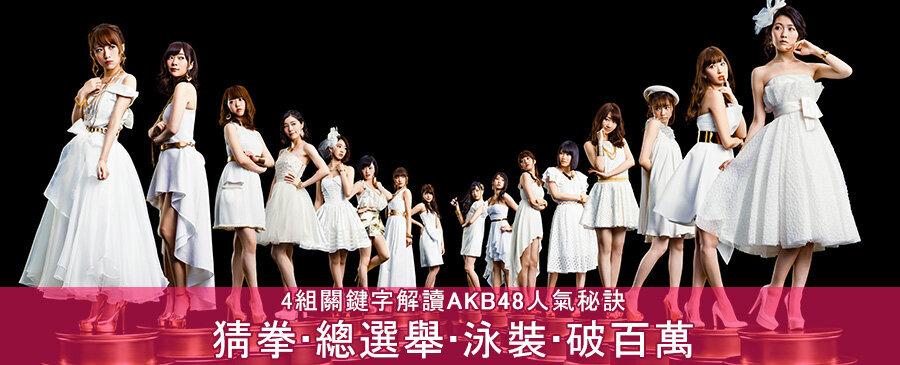 AKB48成軍十年,完整精選輯一覽歷來風光