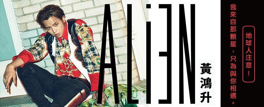 黃鴻升 / Alien