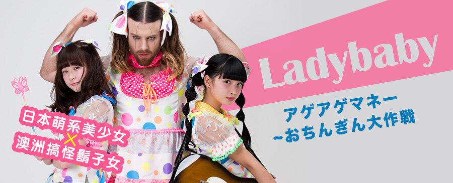 LADYBABY【アゲアゲマネー ~おちんぎん大作戦~】