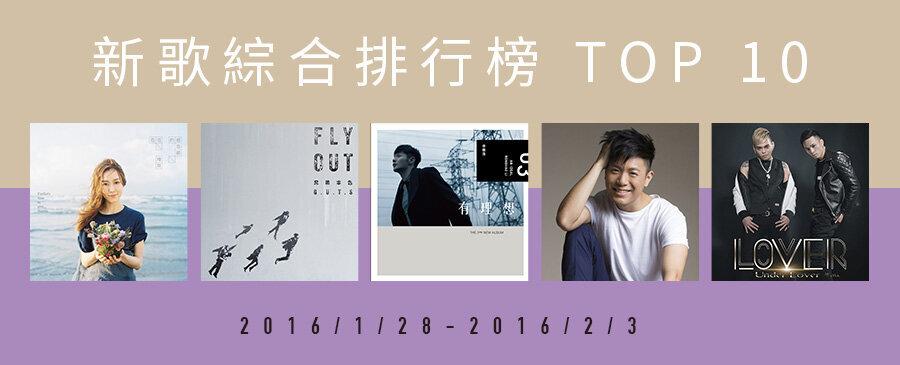 華語單曲週榜 Top 10(1/28-2/3)