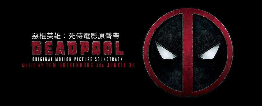 Deadpool - Original Motion Picture Soundtrack
