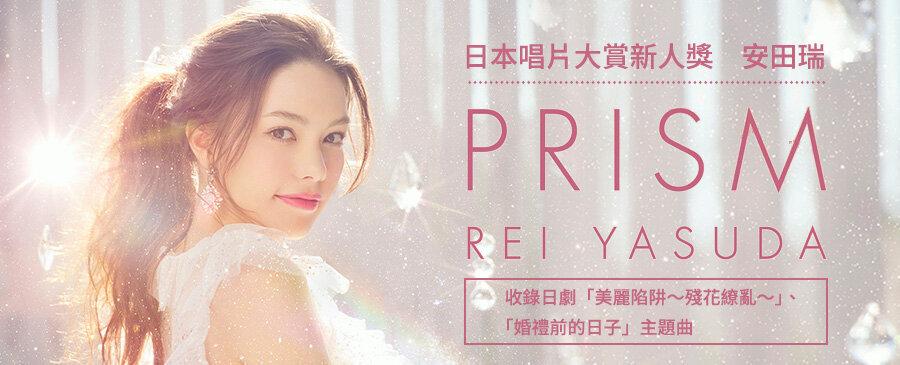 安田瑞【PRISM】