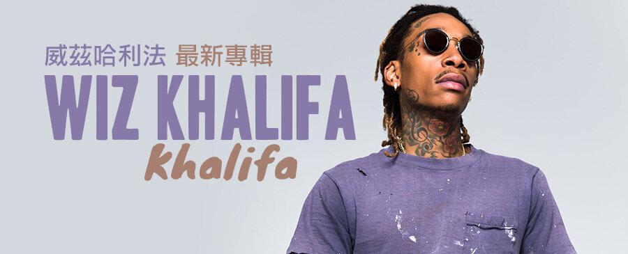 Wiz Khalifa / Khalifa